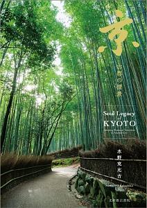 京 古都の情景