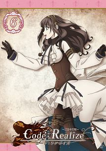 Code:Realize~創世の姫君~