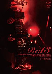 Re:13 -The worst foe you meet would be always you yourself-2017.09.23日比谷野外大音楽堂