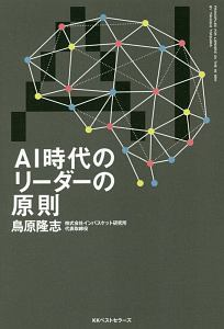 AI時代のリーダーの原則