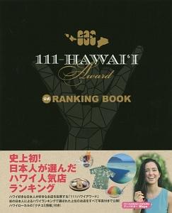 111-HAWAII AWARD 公式 RANKING BOOK