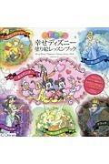 色彩豊かな幸せディズニー塗り絵レッスンブック