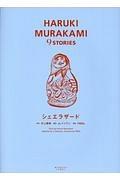 シェエラザード HARUKI MURAKAMI 9STORIES