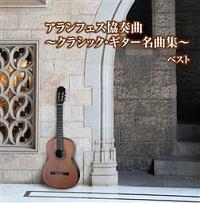 キング・スーパー・ツイン・シリーズ アランフェス協奏曲~クラシック・ギター名曲集~ ベスト
