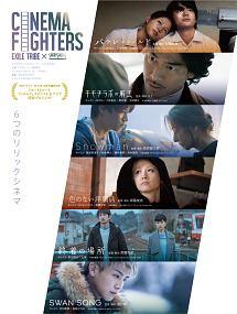 山田孝之『CINEMA FIGHTERS/シネマファイターズ』