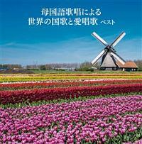 キング・スーパー・ツイン・シリーズ 母国語歌唱による世界の国歌と愛唱歌 ベスト