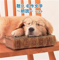 キング・スーパー・ツイン・シリーズ 聴く、名作文学~朗読~ ベスト