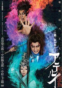 シネマ歌舞伎 歌舞伎NEXT 阿弖流為<アテルイ>