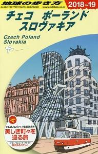 地球の歩き方 チェコ ポーランド スロヴァキア 2018~2019