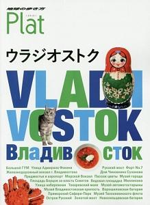 地球の歩き方Plat ウラジオストク