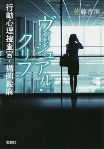ヴィジュアル・クリフ 行動心理捜査官・楯岡絵麻