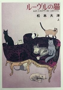 ルーヴルの猫