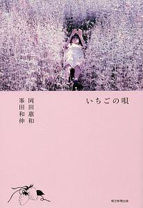 岡田惠和『いちごの唄』