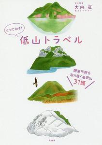 低山をめざせ 東京から日帰り低山トラベル(仮)