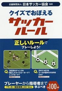 クイズでおぼえるサッカールール