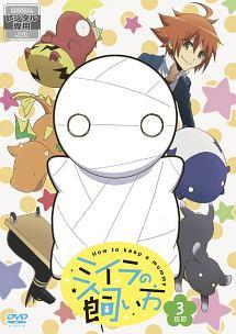 TVアニメ 「ミイラの飼い方」3匹目