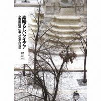 素晴らしいアイデア 小西康陽の仕事1986-2018