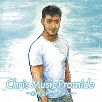 Chris Music Promide~あの夏のカセット