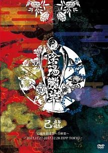 己龍単独巡業 「陰陽朧華」 ~2017.12.27朧月夜-2017.12.28情ノ華 ZEPP TOKYO~