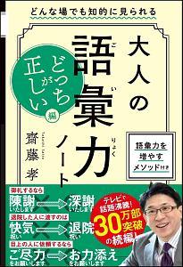 齋藤孝 | おすすめの新刊小説や...