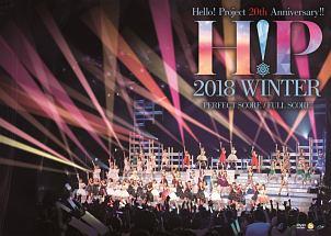Hello! Project 20th Anniversary!! Hello! Project 2018 WINTER ~PERFECT SCORE~~FULL SCORE~