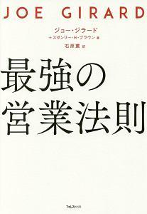 坂本辰朗 | おすすめの新刊小説...