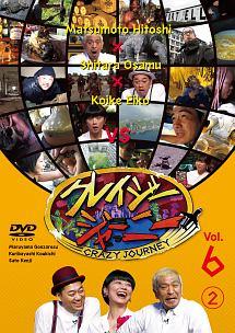 クレイジージャーニー Vol.6 (2)