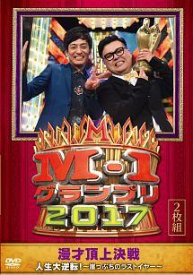 「M-1グランプリ2017」 人生大逆転!~崖っぷちのラストイヤー~