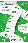 小田和正『この道を/小田和正 ピアノソロ・ピアノ&ヴォーカル~TBS系日曜劇場「ブラックペアン」主題歌』