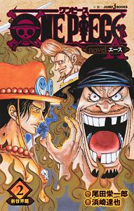 ONE PIECE novel A-エース-