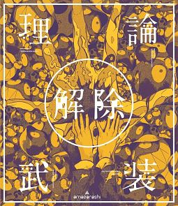 amazarashi LIVE「理論武装解除」