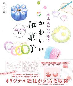 色えんぴつで塗るかわいい和菓子 絵はがき付き
