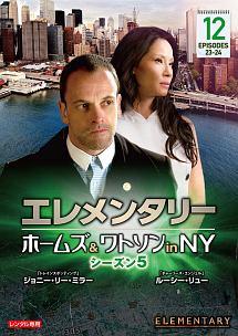 エレメンタリー ホームズ&ワトソン in NY シーズン5