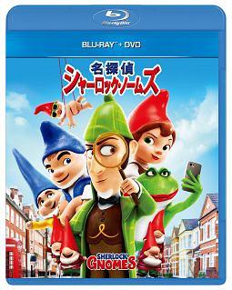 名探偵シャーロック・ノームズ ブルーレイ+DVDセット