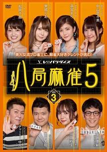 八局麻雀5 vol.3