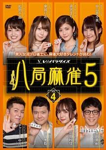 八局麻雀5 vol.4