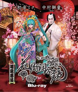 超歌舞伎 花街詞合鏡