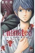 Unlimited VSシリアルキラー~一期一会・最後の恋~