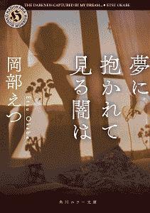岡部えつ『夢に抱かれて見る闇は』