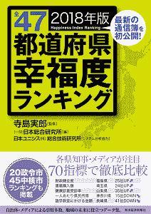 全47都道府県幸福度ランキング 2018