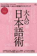 大人の日本語術 Discover Japan_CULTURE