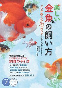 楽しい金魚の飼い方 プロが教える33のコツ