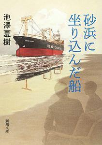 砂浜に坐り込んだ船