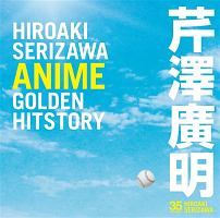 芹澤廣明 ANIME GOLDEN HITSTORY