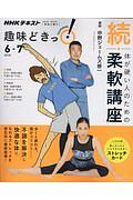 NHK趣味どきっ! 続・体が硬い人のための柔軟講座