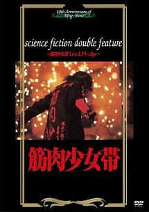 science fiction double feature~筋肉少女帯 Live & PV-clips~
