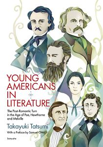 Young Americans in Literature(仮)