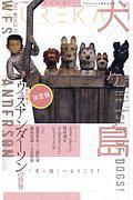 ユリイカ 詩と批評 2018.6 臨時増刊号 総特集:ウェス・アンダーソンの世界<決定版> 『犬ヶ島』へようこそ