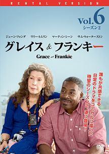 グレイス&フランキー シーズン2