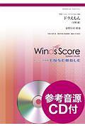 ドラえもん 金管5重奏 金管アンサンブル楽譜 参考音源CD付